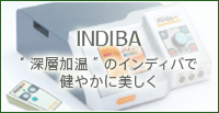 "INDIBA ""深層加温""のインディバで健やかに美しく"