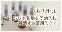 O2リセル シワや乾燥を即効的に解消する画期的ケア